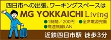 MG YOKKAICHI