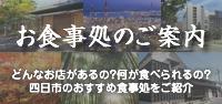 駅周辺グルメマップ