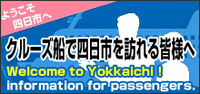ENJOY! YOKKAICHI