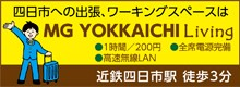MG YOKKAICHI Living