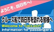 クルーズ船で四日市を訪れる皆様へ!ENJOY!! YOKKAICHI