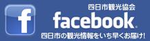 四日市観光協会公式フェイスブック