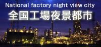 全国工場夜景都市