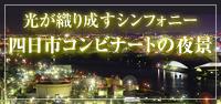 光が織り成すシンフォニー四日市コンビナートの夜景