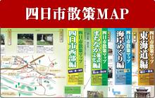四日市散策マップ