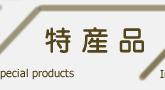 よっかいちの特産品