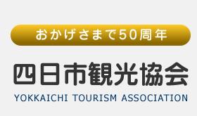 四日市観光協会公式サイト