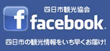 観光協会公式フェイスブック