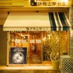 シーフードバル 伊勢志摩食堂