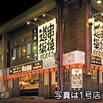 串焼道場 1号店 2号店