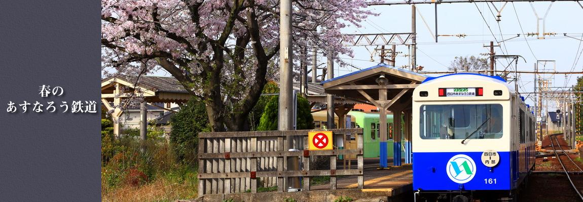 春のあすなろう鉄道