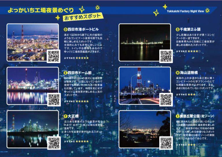 よっかいち工場夜景マップ