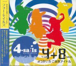 4-sails CDアルバム