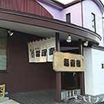 寿司・割烹 福禄寿総本店