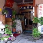 八城寿司本店